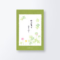 Post card(clover)CGH141