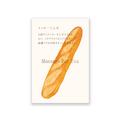 はがき パン