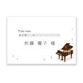 洋形1号封筒 ピアノ