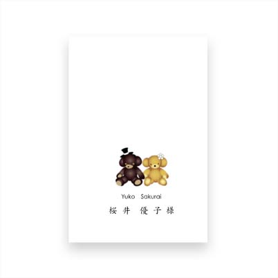 Bear 席札 A6