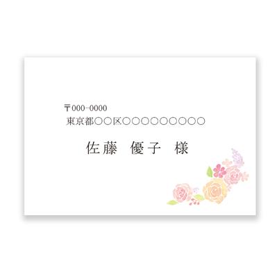 洋形1号封筒 花ピンク