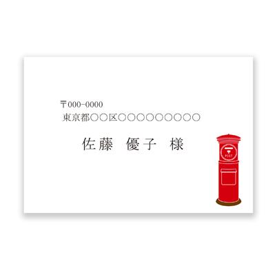 洋形1号封筒 ポスト