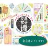 「文具女子博2018」出店のお知らせ