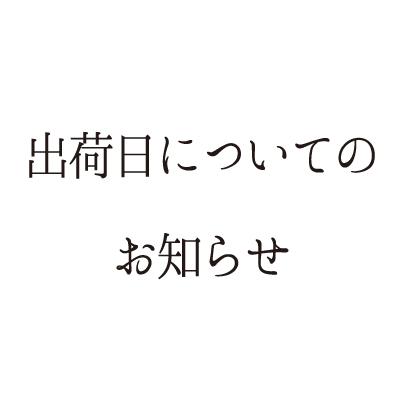 【お知らせ】1月13日以降の出荷について