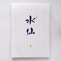 便箋        水仙 ひわ-01hiwa-01