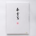 便箋        奉書箋 ひわ-411hiwa-411