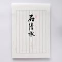 便箋        石清水 ひわ-420hiwa-420