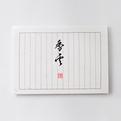 便箋        香雲 ひわ-90hiwa-90