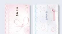Money envelope (Gift at birth of child)