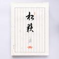 便箋        松籟 ひわ-400hiwa-400