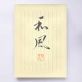 便箋         和風 ひ-03 hi-03