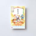 お年玉 ぽち袋アソートCGNT315