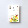 お年玉 ぽち袋アソートCGNT327
