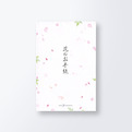 花のお手紙 はがき箋CGH142
