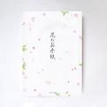 花のお便り 便箋CGLP1003