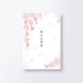 春柄 はがき箋CGSPH149