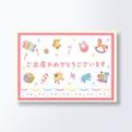 出産祝いカード おもちゃ柄CGC1546